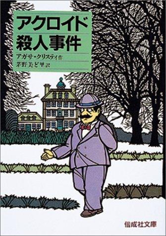 アクロイド殺人事件 (偕成社文庫)の詳細を見る
