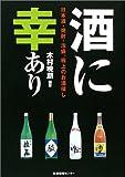 酒に幸あり―日本酒・焼酎・泡盛、極上のお酒探し