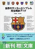 世界のサッカーエンブレム完全解読ブック (エイ文庫)