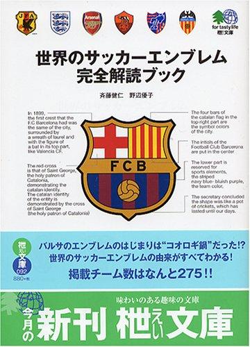 世界のサッカーエンブレム完全解読ブック (エイ文庫)の詳細を見る