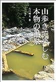山歩きで楽しむ本物の温泉