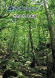 森のチルトン: 森のようせいチルトンのぼうけん (MyISBN - デザインエッグ社)
