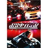 超速伝説 ミッドナイト・チェイサー [DVD]