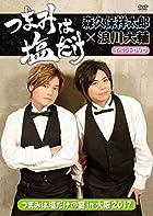 「つまみは塩だけ」イベントDVD「つまみは塩だけの宴in大阪2017」
