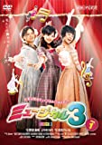 MUSICAL3 vol.1[DVD]