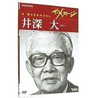 ザ・メッセージ ソニー 井深大(DVD) ()