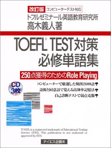 TOEFL TEST対策必修単語集