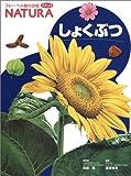 しょくぶつ (フレーベル館の図鑑 ナチュラ)