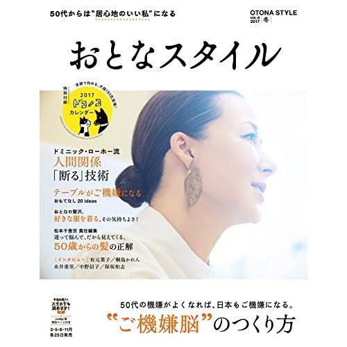 おとなスタイル 2017年冬号 [雑誌]