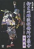 DVD>島津兼治:柳生心眼流教傳所竹翁舎 実践篇 (<DVD>)