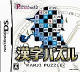 「漢字パズル」の画像