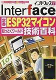 Interface(インターフェース) 2020年 01 月号