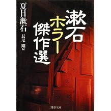 漱石 ホラー傑作選 (PHP文庫)