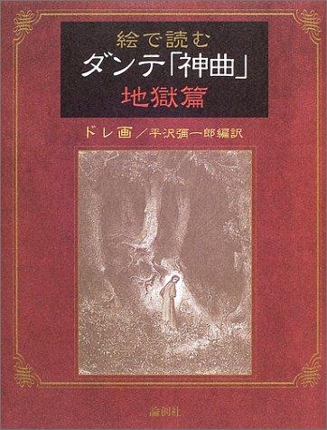 絵で読むダンテ「神曲」地獄篇の詳細を見る