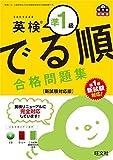 【CD付】英検準1級 でる順合格問題集 新試験対応版 (旺文社英検書)