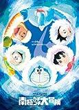 300ピース ジグソーパズル 映画ドラえもん のび太の南極カチコチ大冒険 ラージピース(38x53cm)
