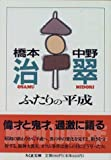 ふたりの平成 (ちくま文庫)