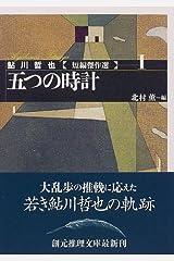 五つの時計―鮎川哲也短編傑作集〈1〉 (創元推理文庫) 文庫