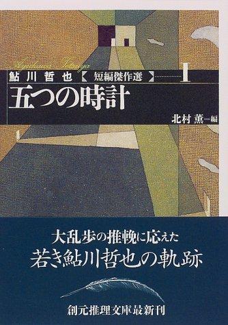 五つの時計―鮎川哲也短編傑作集〈1〉 (創元推理文庫)