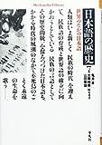 日本語の歴史〈7〉世界のなかの日本語 (平凡社ライブラリー)