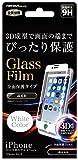 レイ・アウト iPhone7 フィルム 液晶保護ガラス ラウンド9H 全面保護 光沢 0.35mm/ホワイト RT-P12RFG/CW