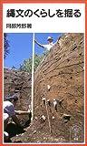 縄文のくらしを掘る (岩波ジュニア新書)