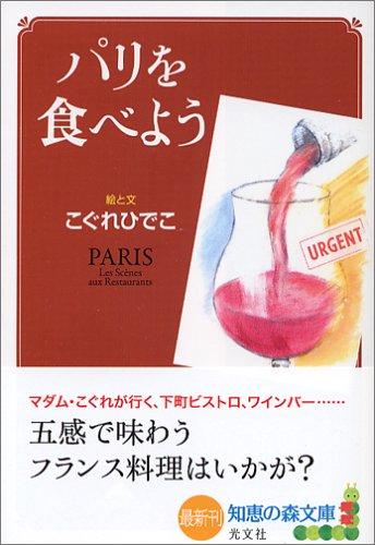 パリを食べよう (知恵の森文庫)