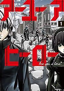アーユーアヒーロー 1巻: バンチコミックス