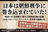 朝鮮戦争と日本・台湾「侵略」工作 (PHP新書) 画像