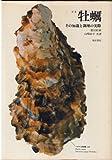 牡蠣―その知識と調理の実際 (1977年)の画像
