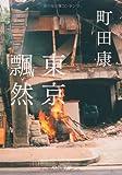 東京飄然 (中公文庫)
