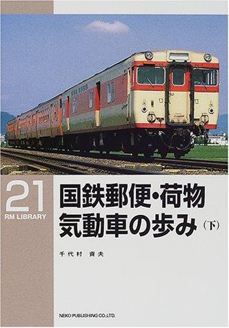 国鉄郵便・荷物気動車の歩み〈下〉 (RM LIBRARY(21))