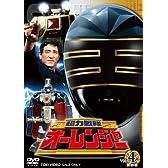 超力戦隊オーレンジャーVOL4 [DVD]