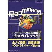 ルーマニア#203 完全ガイドブック (ドリームキャスト完璧攻略シリーズ)