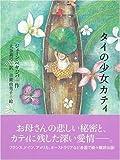 タイの少女カティ (文学の扉) 画像