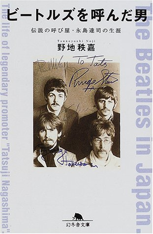 ビートルズを呼んだ男―伝説の呼び屋・永島達司の生涯 (幻冬舎文庫)の詳細を見る