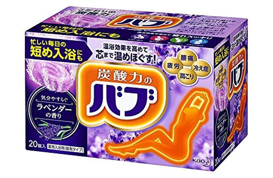 対抗高度チェリー【花王】バブ ラベンダーの香り (20錠入) ×20個セット