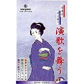 日本の唄と踊り 演歌を舞う [第6集] (カセットテープ付) [VHS]