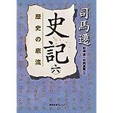 史記 六: 歴史の底流 (徳間文庫カレッジ)