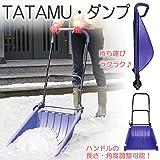 雪かき スコップ 道具 除雪スコップ 雪かき用スコップ 除雪道具 TATAMU ダンプ ハンディ 幅47センチ 組立品