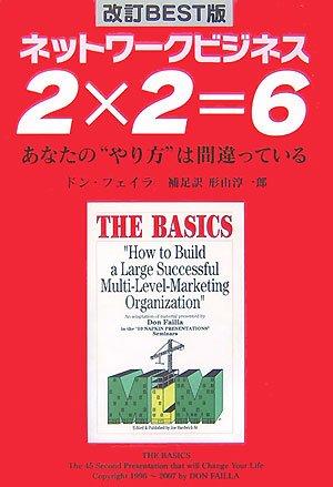 """ネットワークビジネス2×2=6 改訂BEST版—あなたの""""やり方""""は間違っている"""