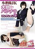 小悪魔JK 大胆パンチラコレクション 5 アロマ企画 [DVD]