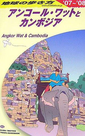 D22 アンコールワットとカンボジア―2007~2008 (地球の歩き方)の詳細を見る