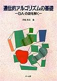 遺伝的アルゴリズムの基礎—GAの謎を解く