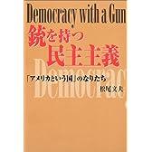 銃を持つ民主主義―「アメリカという国」のなりたち