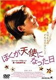 ぼくが天使になった日 [DVD]