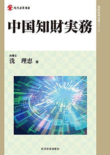中国知財実務 (現代産業選書―知的財産実務シリーズ)の詳細を見る