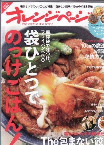 オレンジページ2013年5月2日号 [雑誌][2013.4.17]の詳細を見る