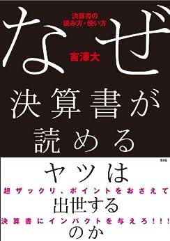 [吉澤大]のなぜ決算書が読めるヤツは出世するのか