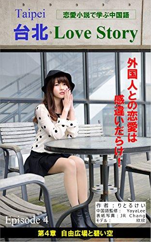 恋愛小説で学ぶ中国語 台北 Love Story 第4章: 自由広場と碧い空 (LITTLE KEI.COM)